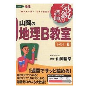 山岡の地理B教室 大学受験地理 Part2 / 山岡信幸|bookfan