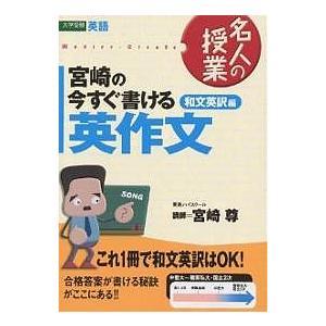 宮崎の今すぐ書ける英作文 大学受験英語 和文英訳編 / 宮崎尊|bookfan