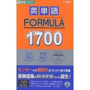 英単語FORMULA 1700 / 安河内哲也|bookfan