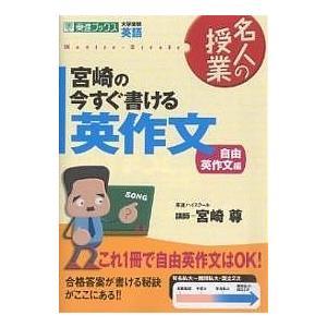 宮崎の今すぐ書ける英作文 大学受験英語 自由英作文編 / 宮崎尊|bookfan