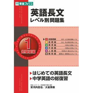 英語長文レベル別問題集 1 / 安河内哲也 / 大岩秀樹