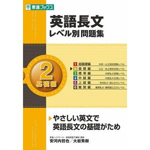 英語長文レベル別問題集 2 / 安河内哲也 / 大岩秀樹