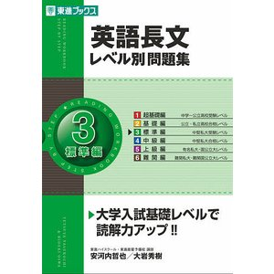 英語長文レベル別問題集 3 / 安河内哲也 / 大岩秀樹