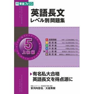 英語長文レベル別問題集 5 / 安河内哲也 / 大岩秀樹