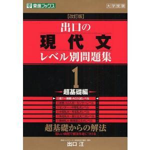 著:出口汪 出版社:ナガセ 発行年月:2008年04月 シリーズ名等:東進ブックス レベル別問題集シ...