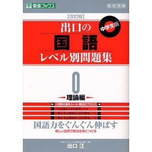 出口の国語レベル別問題集 中学生版 0 / 出口汪