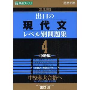 出口の現代文レベル別問題集 大学受験 4 / 出口汪|bookfan