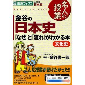 著:金谷俊一郎 出版社:ナガセ 発行年月:2010年01月 シリーズ名等:東進ブックス 名人の授業