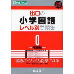 出口の小学国語レベル別問題集 0 / 出口汪 bookfan