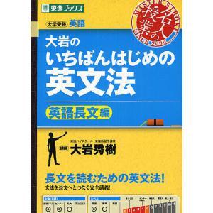 著:大岩秀樹 出版社:ナガセ 発行年月:2012年02月 シリーズ名等:東進ブックス 名人の授業