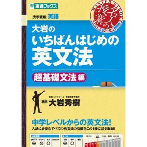 大岩のいちばんはじめの英文法 大学受験英語 超基礎文法編 / 大岩秀樹|bookfan