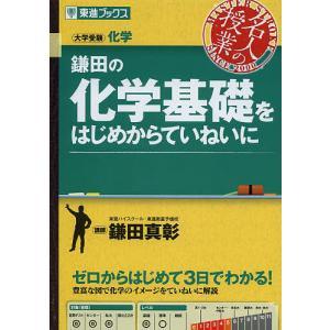 鎌田の化学基礎をはじめからていねいに 大学受験化学 / 鎌田真彰