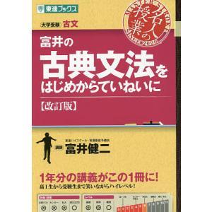 富井の古典文法をはじめからていねいに 大学受験 / 富井健二|bookfan
