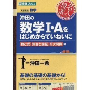沖田の数学1・Aをはじめからていねいに 大学受験数学 数と式集合と論証2次関数編 / 沖田一希