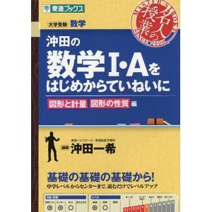 沖田の数学1・Aをはじめからていねいに 大学受験数学 図形と計量図形の性質編 / 沖田一希