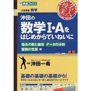 沖田の数学1・Aをはじめからていねいに 大学受験数学 場合の数と確率データの分析整数の性質編 / 沖...