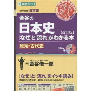 金谷の日本史「なぜ」と「流れ」がわかる本 原始・古代史 / 金谷俊一郎