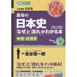 金谷の日本史「なぜ」と「流れ」がわかる本 中世・近世史 / 金谷俊一郎