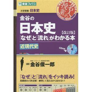 金谷の日本史「なぜ」と「流れ」がわかる本 近現代史 / 金谷俊一郎