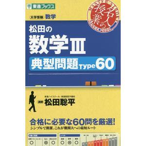 松田の数学3典型問題Type60 大学受験数学 / 松田聡平 bookfan