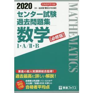 センター試験過去問題集数学1・A/2・B 必修版 2020 / 東進ハイスクール / ・著東進衛星予備校 bookfan