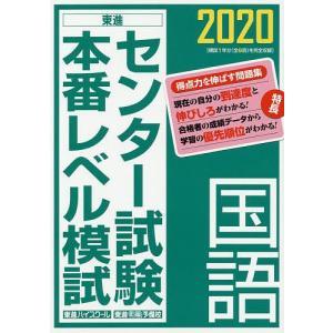 センター試験本番レベル模試国語 2020 / 東進ハイスクール / ・著東進衛星予備校|bookfan