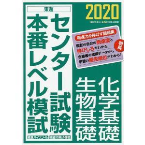 センター試験本番レベル模試化学基礎/生物基礎 2020 / 東進ハイスクール / ・著東進衛星予備校|bookfan
