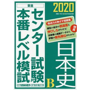 センター試験本番レベル模試日本史B 2020 / 東進ハイスクール / ・著東進衛星予備校|bookfan