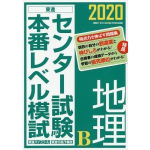 センター試験本番レベル模試地理B 2020 / 東進ハイスクール / ・著東進衛星予備校|bookfan