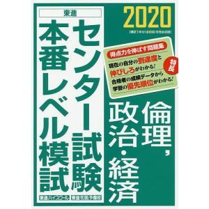 センター試験本番レベル模試倫理,政治・経済 2020 / 東進ハイスクール / ・著東進衛星予備校 bookfan