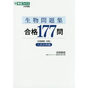 生物問題集合格177問 生物基礎・生物 入試必修編 / 田部眞哉|bookfan