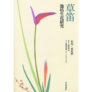 草笛 伝花・変化形 / 池坊専永|bookfan