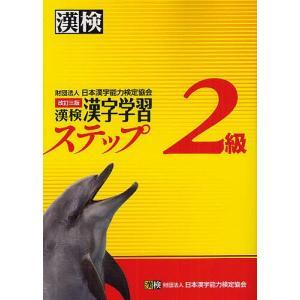 漢検2級漢字学習ステップの商品画像