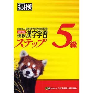 漢検5級漢字学習ステップ/日本漢字能力検定協会
