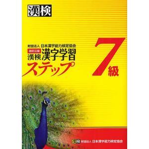 漢検7級漢字学習ステップ/日本漢字能力検定協会