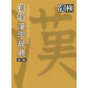 編:日本漢字能力検定協会 出版社:日本漢字能力検定協会 発行年月:2014年11月