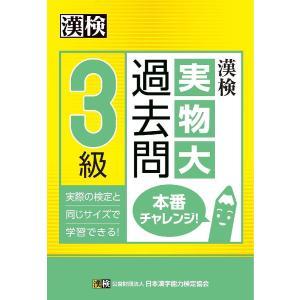 漢検3級実物大過去問本番チャレンジ! 本番を意識した学習に|bookfan