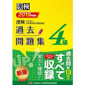 出版社:日本漢字能力検定協会 発行年月:2019年03月