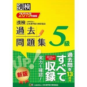 漢検過去問題集5級 2019年度版