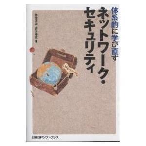 著:神崎洋治 著:西井美鷹 出版社:日経BPソフトプレス 発行年月:2002年12月