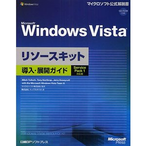 Microsoft Windows Vistaリソースキット導入・展開ガイド/MitchTulloch/トップスタジオ