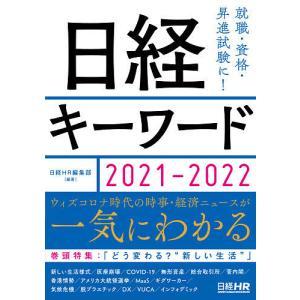 日経キーワード 2021-2022 / 日経HR編集部 bookfan