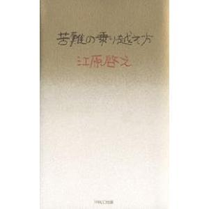 著:江原啓之 出版社:パルコエンタテインメント事業局 発行年月:2006年04月