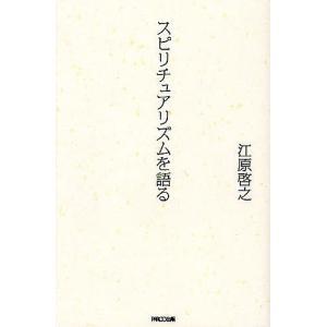 著:江原啓之 出版社:パルコエンタテインメント事業局 発行年月:2009年12月