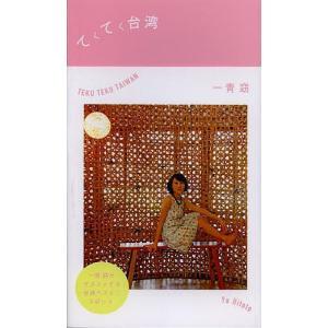 著:一青窈 出版社:パルコエンタテインメント事業部 発行年月:2013年03月