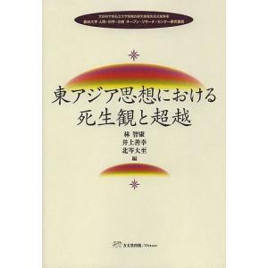 東アジア思想における死生観と超越 / 林智康 / 井上善幸 / 北岑大至