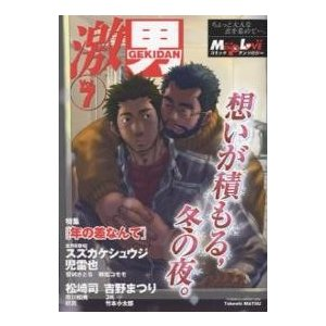 激男 メンズラブコミックアンソロジー Vol.7/スズカケシュウジ児雷也