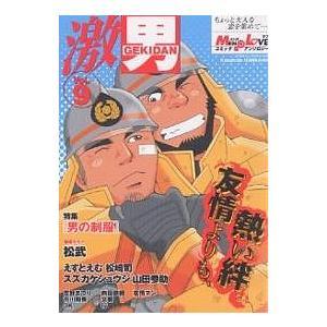 激男 メンズラブコミックアンソロジー Vol.9/松武/えすとえむ