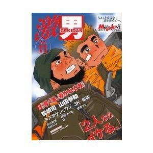 激男 メンズラブコミックアンソロジー Vol.11/松崎司/山田参助