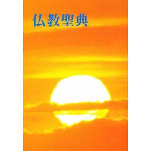 和文 仏教聖典 B6版